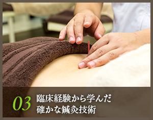 臨床経験から学んだ確かな鍼灸技術