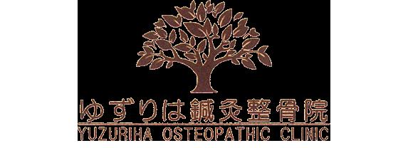 スポーツで出た痛みなら、大阪市中央区のゆずりは鍼灸整骨院